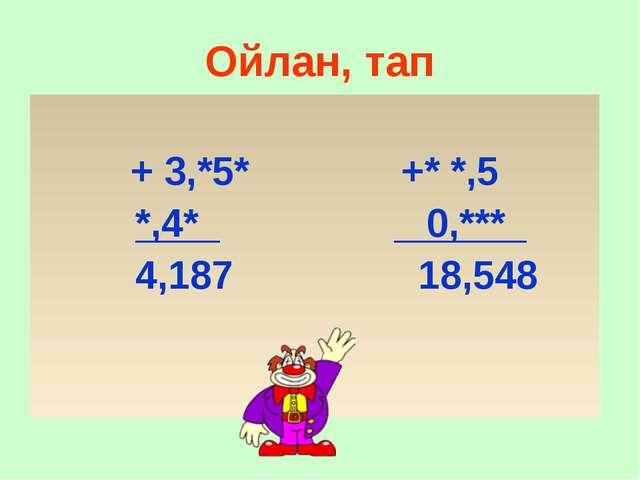 Ойлан, тап + 3,*5* +* *,5 *,4* 0,*** 4,187 18,548