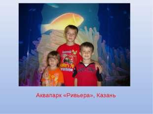 Аквапарк «Ривьера», Казань
