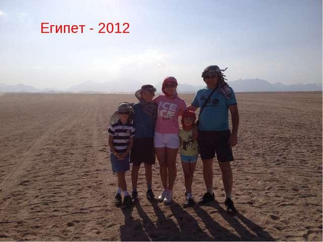 Египет - 2012