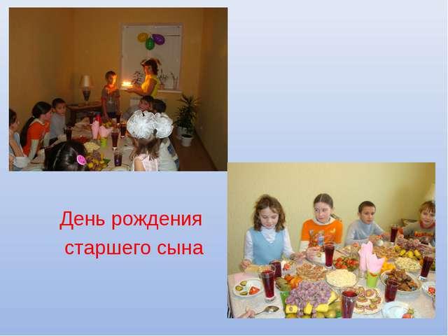 День рождения старшего сына