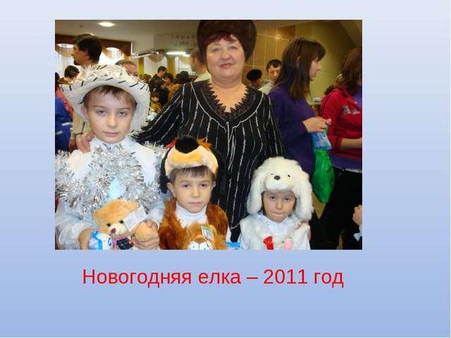 Новогодняя елка – 2011 год