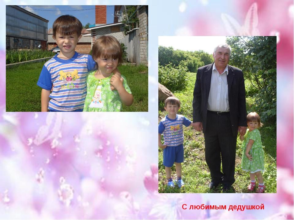 С любимым дедушкой