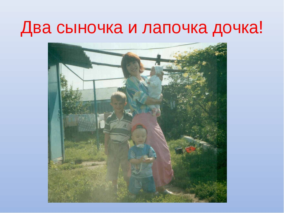 Два сыночка и лапочка дочка!