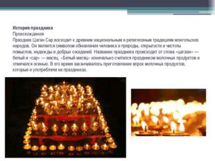 История праздника Происхождение Праздник Цаган Сар восходит к древним национа