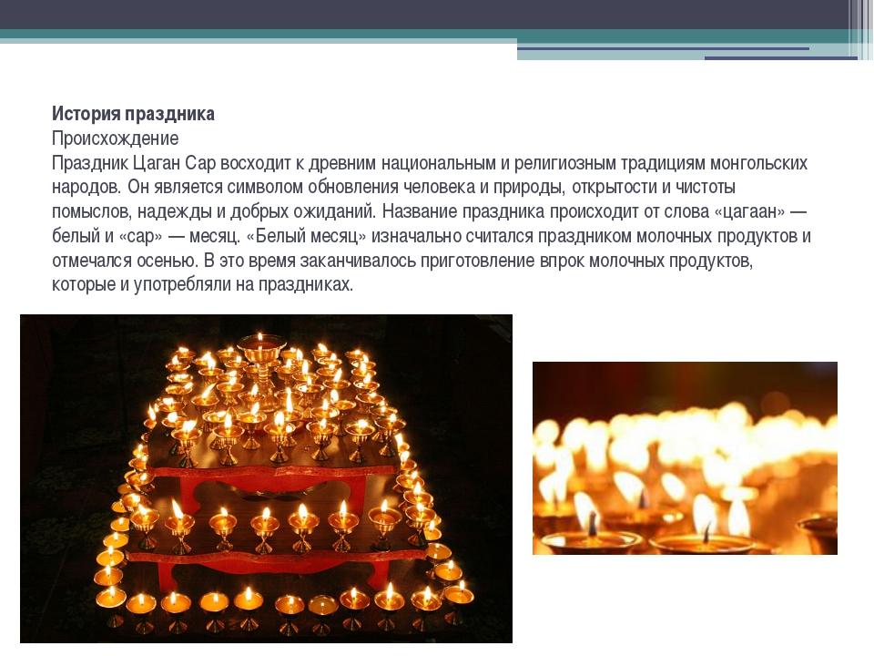 История праздника Происхождение Праздник Цаган Сар восходит к древним национа...