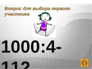 1000:4-112 Вопрос для выбора первого участника