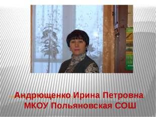 Андрющенко Ирина Петровна МКОУ Польяновская СОШ Андрющенко Ирина Петровна МК