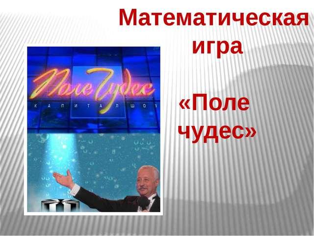 Математическая игра «Поле чудес»