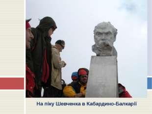 На піку Шевченка в Кабардино-Балкарії