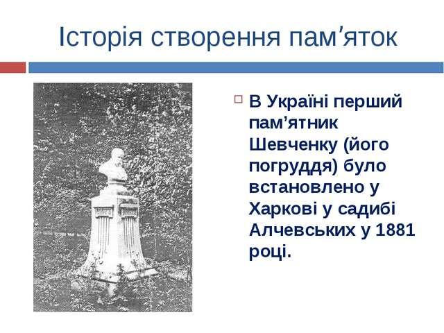 Історія створення пам'яток В Україні перший пам'ятник Шевченку (його погруддя...