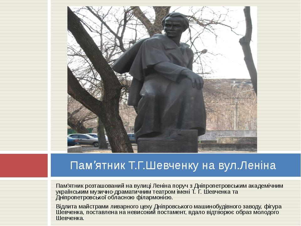 Пам'ятник розташований на вулиці Леніна поруч з Дніпропетровським академічним...
