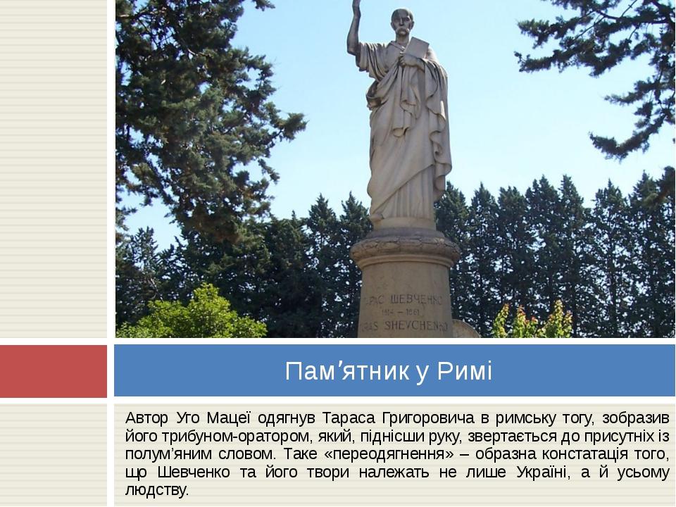Автор Уго Мацеї одягнув Тараса Григоровича в римську тогу, зобразив його триб...