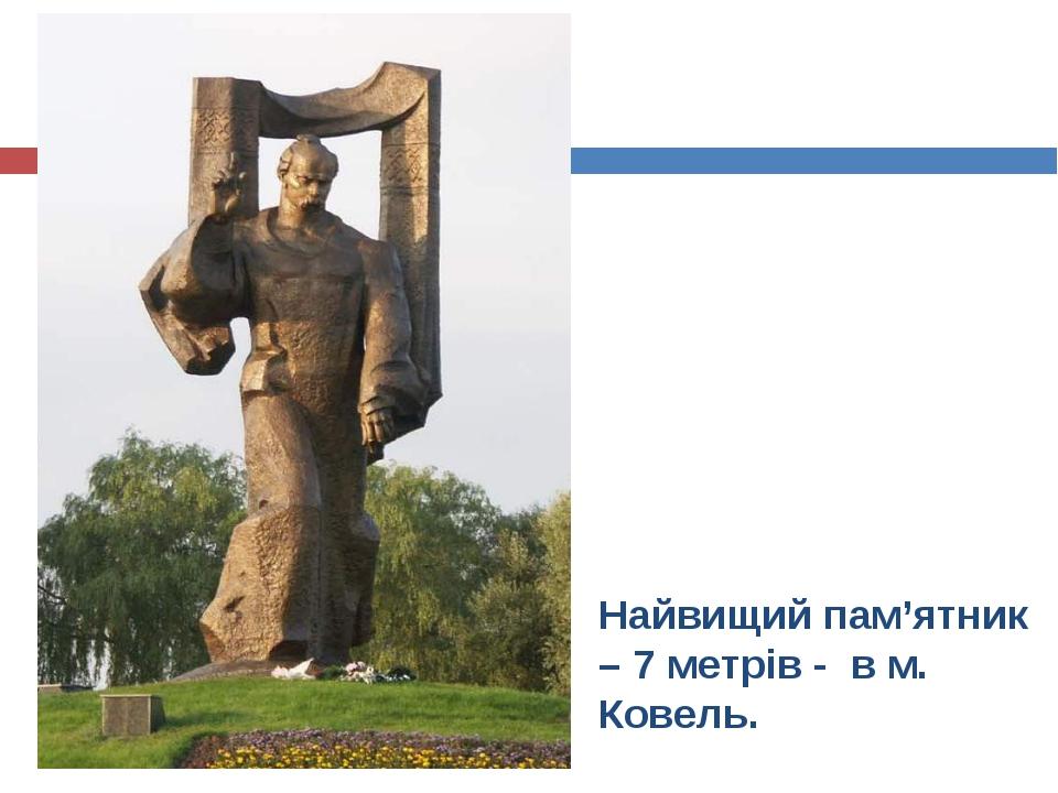 Найвищий пам'ятник – 7 метрів - в м. Ковель.