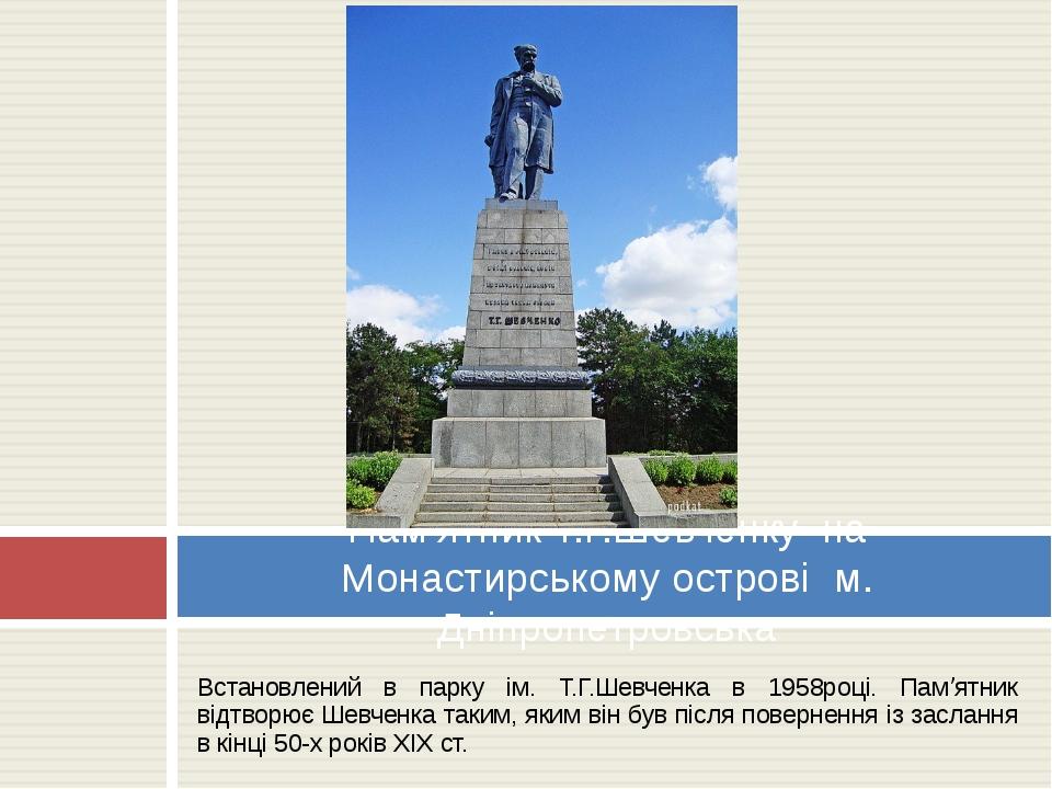 Встановлений в парку ім. Т.Г.Шевченка в 1958році. Пам'ятник відтворює Шевченк...
