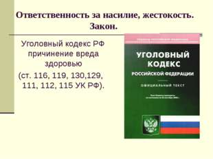 Ответственность за насилие, жестокость. Закон. Уголовный кодекс РФ причинение