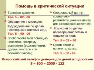 Помощь в критической ситуации Телефон доверия. Тел. 5 – 02 - 86 Обращение в м