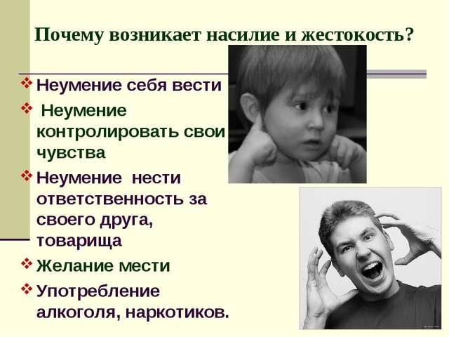 Почему возникает насилие и жестокость? Неумение себя вести Неумение контролир...