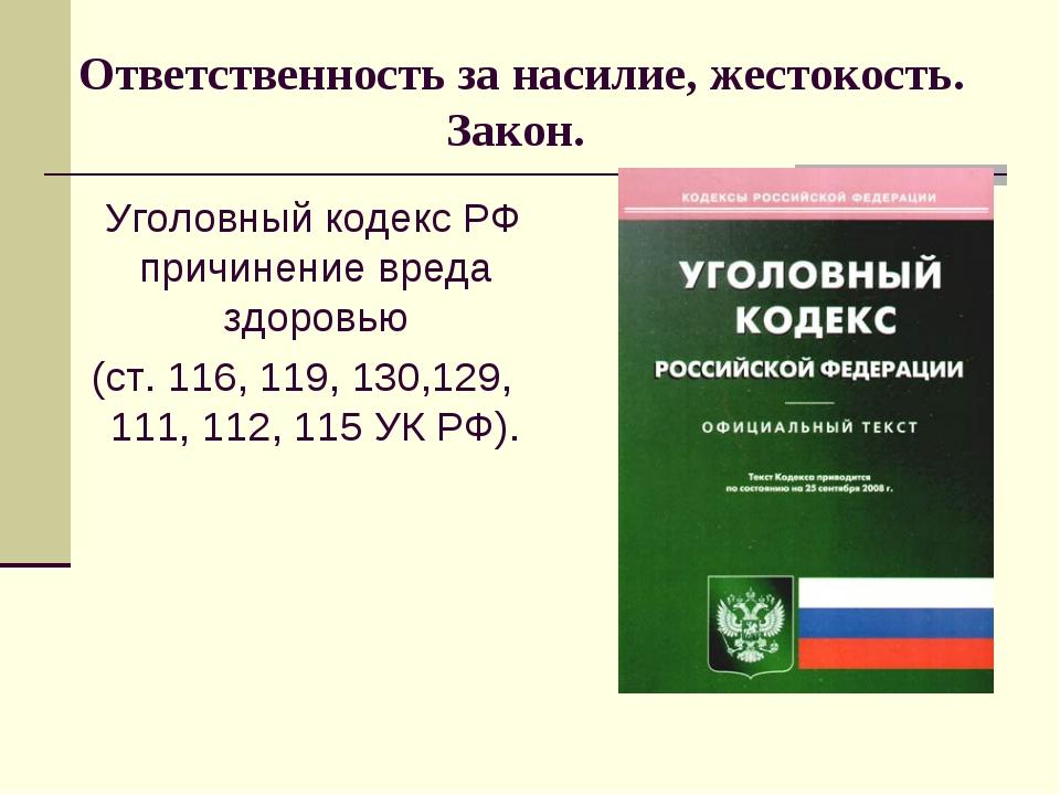 Ответственность за насилие, жестокость. Закон. Уголовный кодекс РФ причинение...