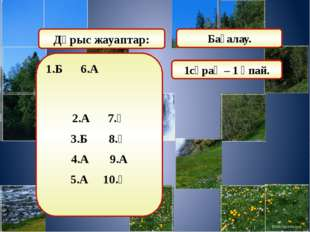 Қатесін тап 1.5xy-x=x(5y-x) 2.3x4-5x5=x4(3x-5) 3.2(a-b)+c(b-a)=(a-b)(2+c) 4.