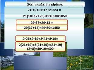 1.с2-с 2.8m-12n 3.2(a-b)+a(a-b) 4.x2(b-2)+y(2-b) 5.2m(a-3)-5c(3-a) 6.ax+bx+