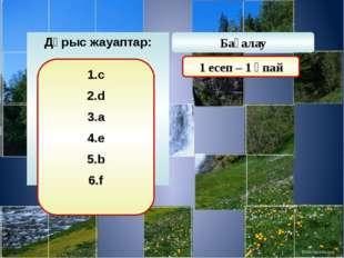 Жұлдызшаның орнына қажетті көпмүшені қойыңдар. 1.y2+b*= y(y+b) 2.a*+ *y+ a* =
