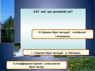 7.Ұқсас мүшелерді біріктіріңдер: 3m-m+4m А) 5m. Ә) 6m. Б) 7m.
