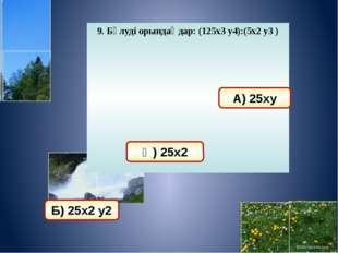 Критерий бойынша бағалау бетшелерін толтыру 1-10 ұпай баға 2 11-25 ұпай баға