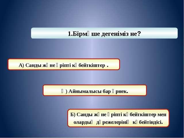 5. Бірмүшені стандарт түрде жазыңдар: 3m (- 5my) А) - 15 m2y Ә)15my. Б) - 15m2