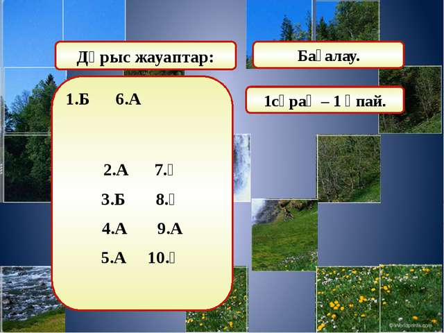 Қатесін тап 1.5xy-x=x(5y-x) 2.3x4-5x5=x4(3x-5) 3.2(a-b)+c(b-a)=(a-b)(2+c) 4....