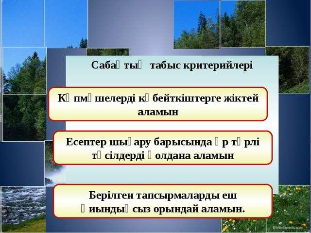 Дұрыс жауаптар: 1.с 2.d 3.a 4.e 5.b 6.f Бағалау 1 есеп – 1 ұпай