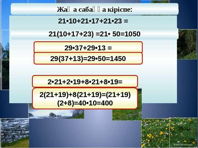 1.с2-с 2.8m-12n 3.2(a-b)+a(a-b) 4.x2(b-2)+y(2-b) 5.2m(a-3)-5c(3-a) 6.ax+bx+...