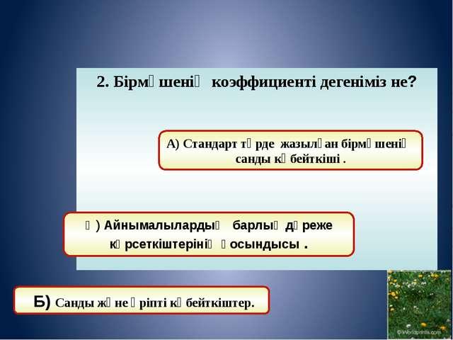 6. Бірмүшені дәрежеге шығарыңдар: ( аb2)2 А) Ә) Б)