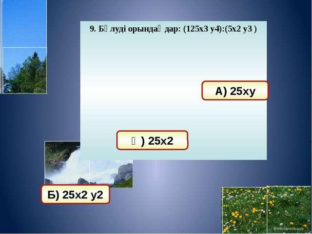 Критерий бойынша бағалау бетшелерін толтыру 1-10 ұпай баға 2 11-25 ұпай баға...