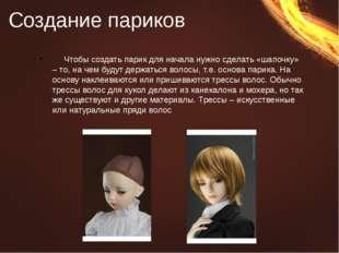 Создание париков Чтобы создать парик для начала нужно сделать «шапочку» – то,