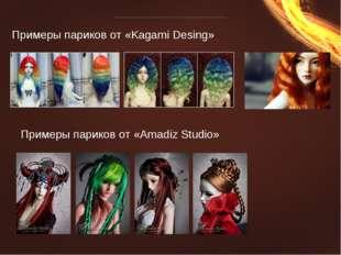 Примеры париков от «Kagami Desing» Примеры париков от «Amadiz Studio»