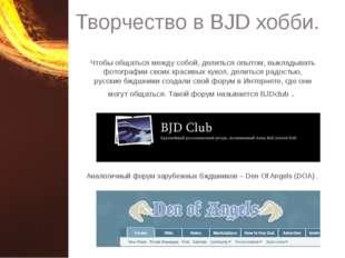 Творчество в BJD хобби. Аналогичный форум зарубежных бждшников – Den Of Angel