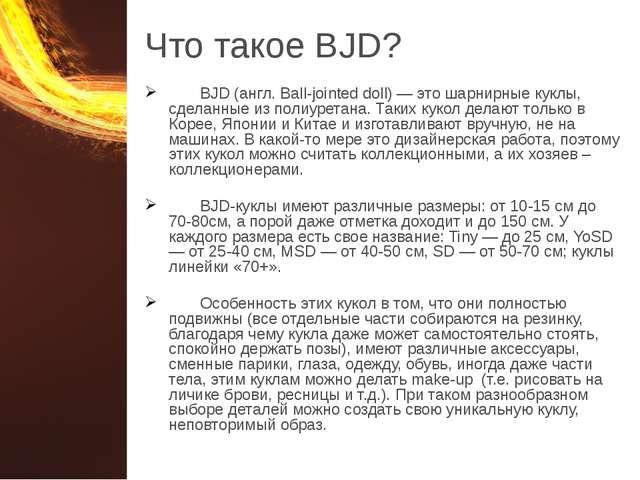 Что такое BJD? BJD (англ. Ball-jointed doll) — это шарнирные куклы, сделанны...