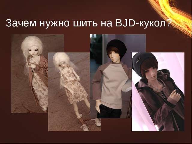 Зачем нужно шить на BJD-кукол?