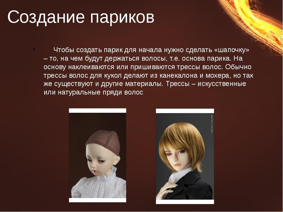 Создание париков Чтобы создать парик для начала нужно сделать «шапочку» – то,...