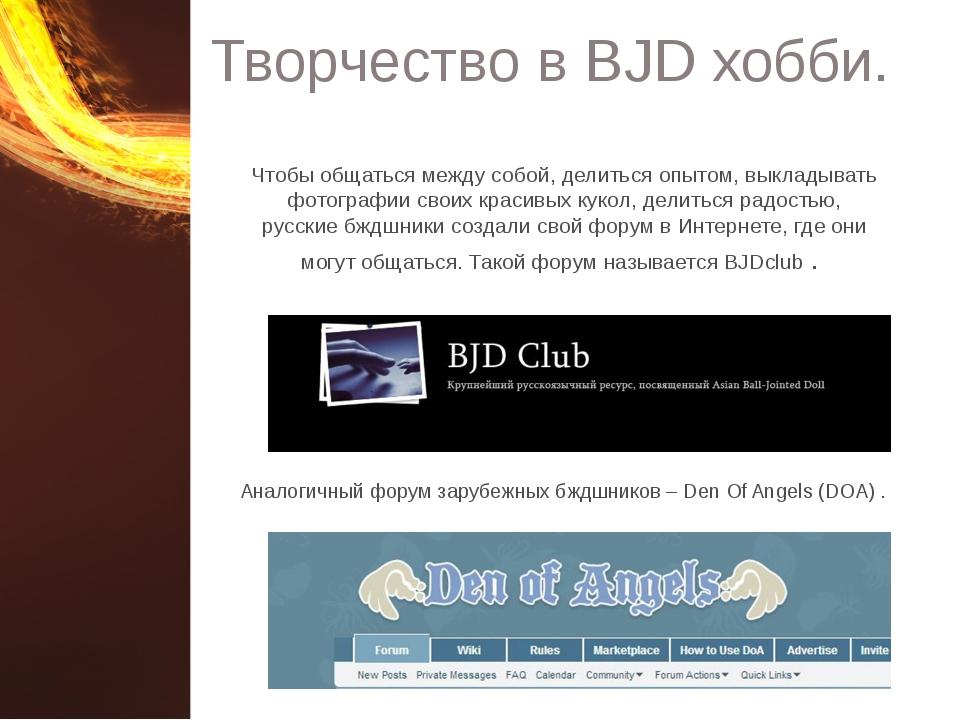 Творчество в BJD хобби. Аналогичный форум зарубежных бждшников – Den Of Angel...