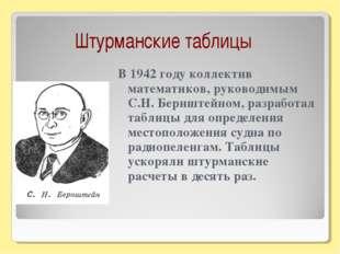 В 1942 году коллектив математиков, руководимым С.Н. Бернштейном, разработал т