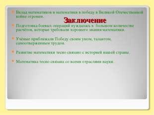 Заключение Вклад математиков и математики в победу в Великой Отечественной во
