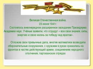 Великая Отечественная война. 23 июня 1941г. Состоялось внеочередное расширен