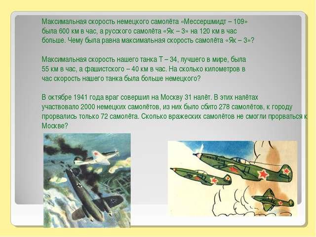 Максимальная скорость немецкого самолёта «Мессершмидт – 109» была 600 км в ч...