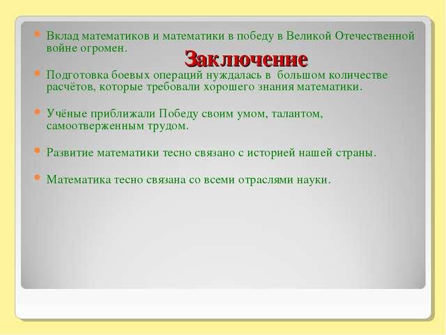 Заключение Вклад математиков и математики в победу в Великой Отечественной во...