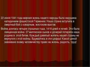 22 июня 1941 года мирная жизнь нашего народы была нарушена нападением фашистс
