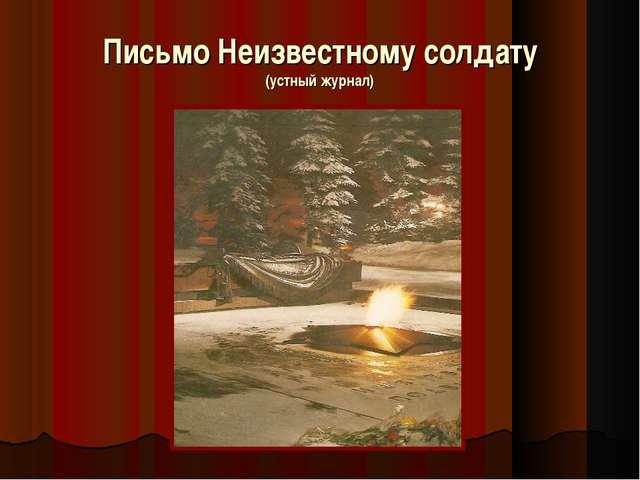Письмо Неизвестному солдату (устный журнал)