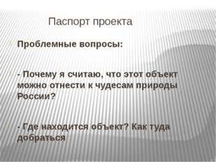 Паспорт проекта Проблемные вопросы: - Почему я считаю, что этот объект можно