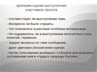 критерии оценки выступления участников проекта - Соответствует ли выступлени