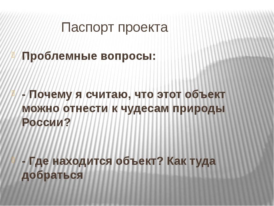 Паспорт проекта Проблемные вопросы: - Почему я считаю, что этот объект можно...